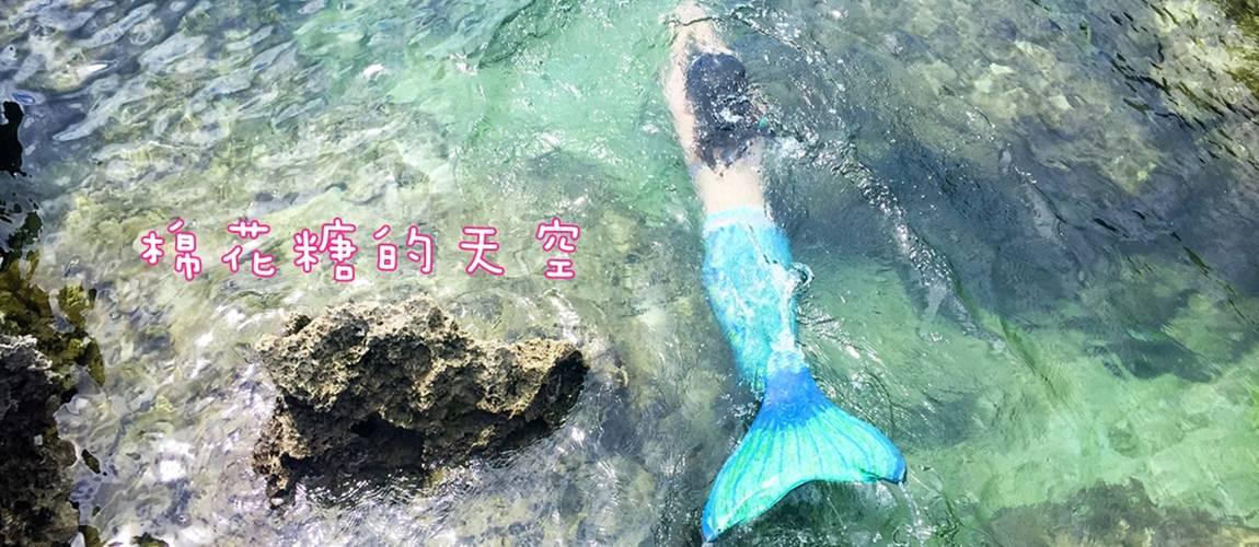 屏東美人魚夢幻體驗