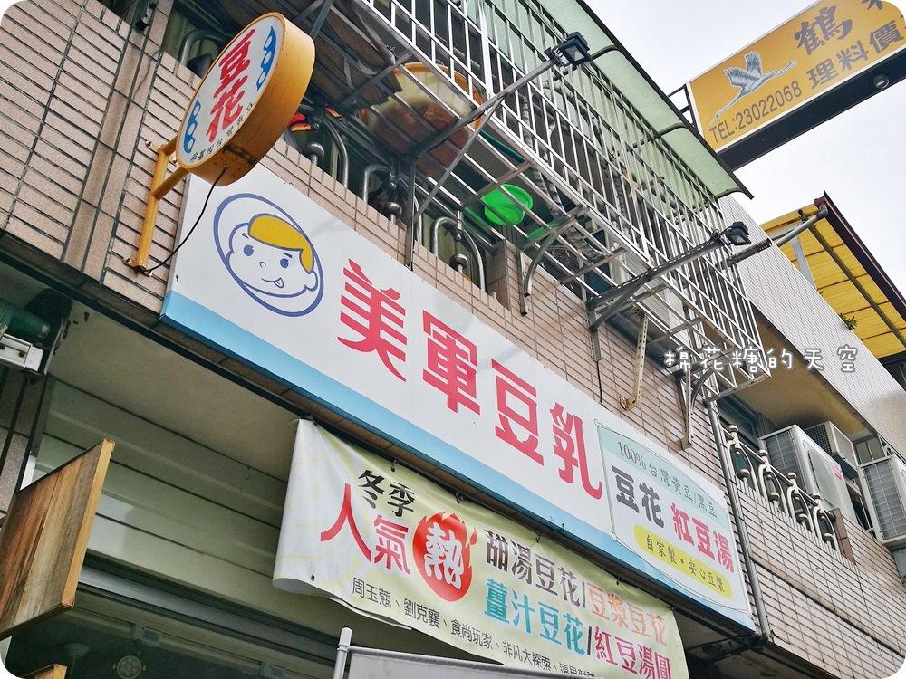 台中冰店 美軍豆乳冰-審計新村旁文青冰店,傳統豆花加文青風挫冰