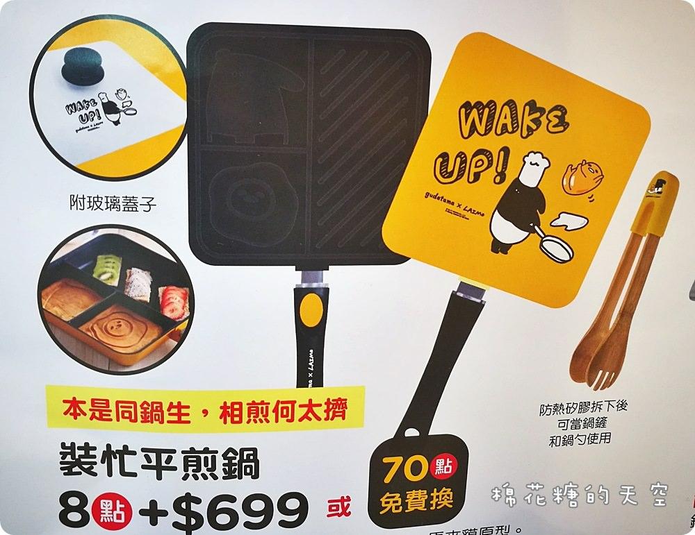 屈臣氏集點‖蛋黃哥和馬來貘合體啦!煎鍋、燒烤器、還有超可愛抱枕喔!