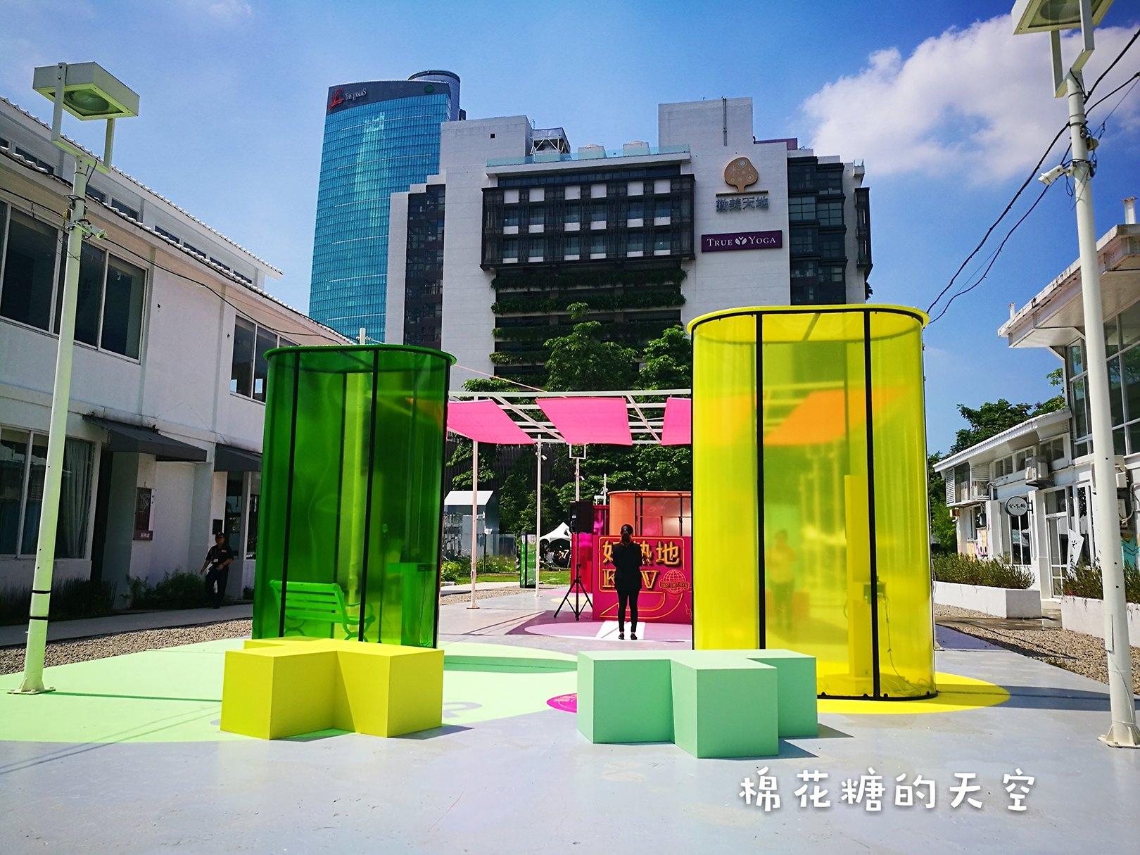 2017綠圈圈‖草悟道年度盛事-快來勤美術館好熱地KTV