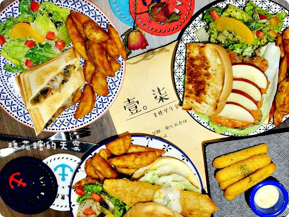 一中街巷弄早午餐-壹柒手作早午餐超大魚排漢堡一手握不住,泰式奶茶必點!