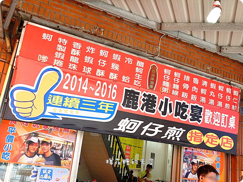 """鹿港小吃美食吃透透不用東奔西跑,阿道蝦猴酥幫你""""傳""""一桌排隊美食"""