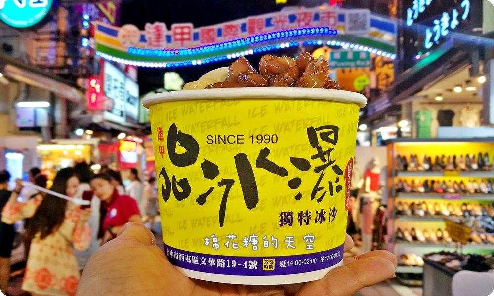 逢甲必吃超低調品冰瀑彎豆冰,細細綿綿綠豆沙、手工冰淇淋超級消暑
