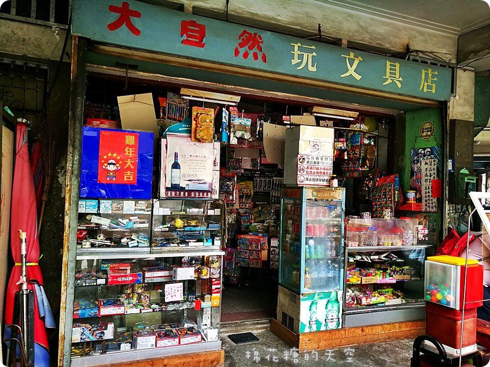 第五市場老回憶,大自然玩文具店裡滿滿兒時寶藏