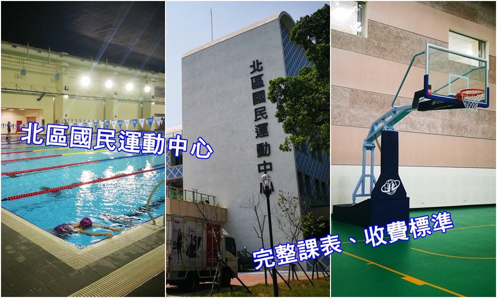 台中北區國民運動中心開幕囉!試營運期間免費體驗,游泳、有氧、羽球、桌球通通有!