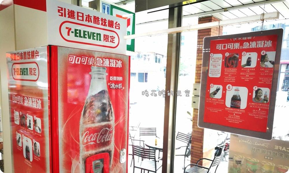 日本限量急凍凝冰可樂現身台中,簡單三步驟可樂就在面前瞬間結冰!Magic!