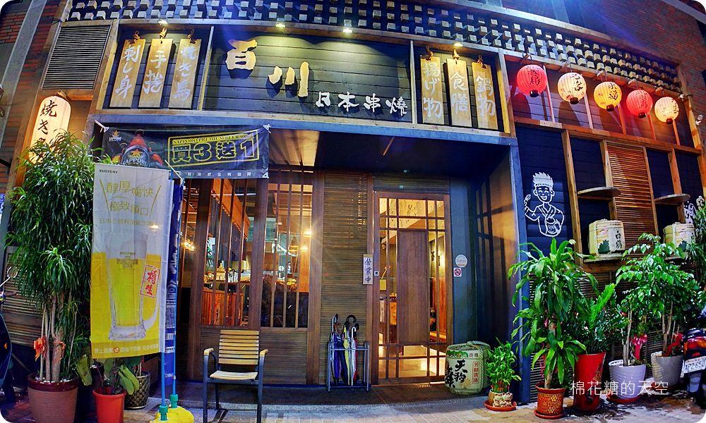 文心路旁巷弄裡的深夜食堂-百川日本串燒,香氣爆表酒蒸蛤蠣吃完還有美味彩蛋!@文內有讀者優惠喔!