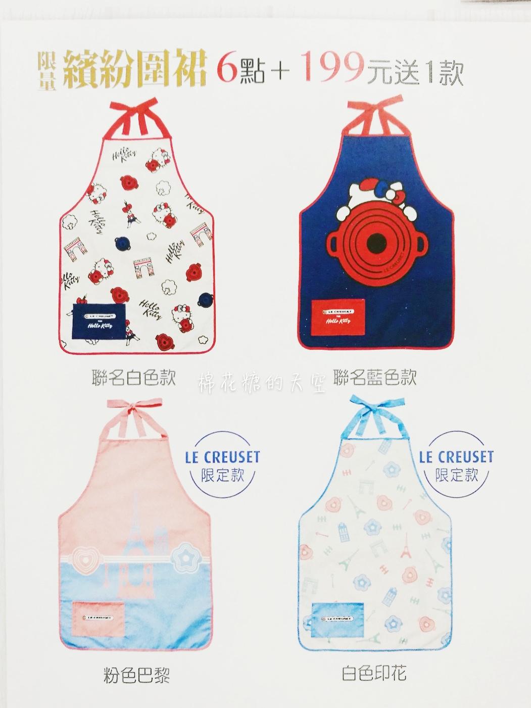 小七集點又找Le Creuset鑄鐵鍋來助陣!這次還有Hello Kitty聯名商品唷!〈文內有鍋具開箱〉