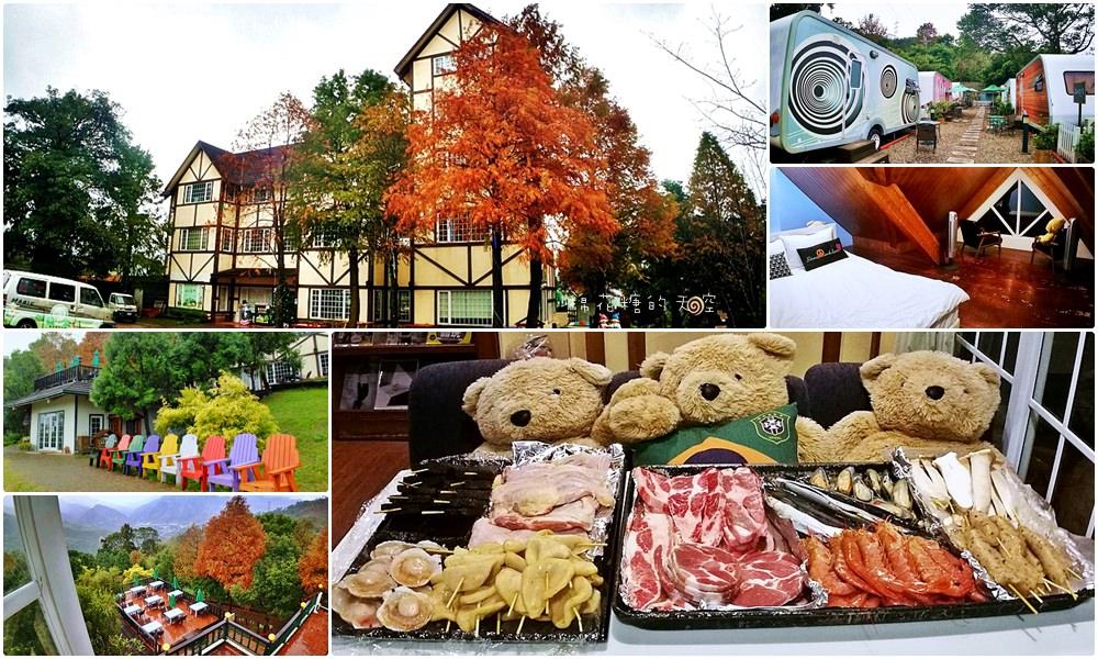 歐式木屋、星光BBQ、可愛綿羊、滿山美景、自助早餐,綠光森林一泊二食包棟方案超優惠!