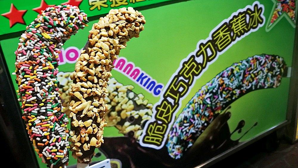 逢甲夜市老攤-巧蕉王,好吃脆皮巧克力香蕉可是有專利的喔!
