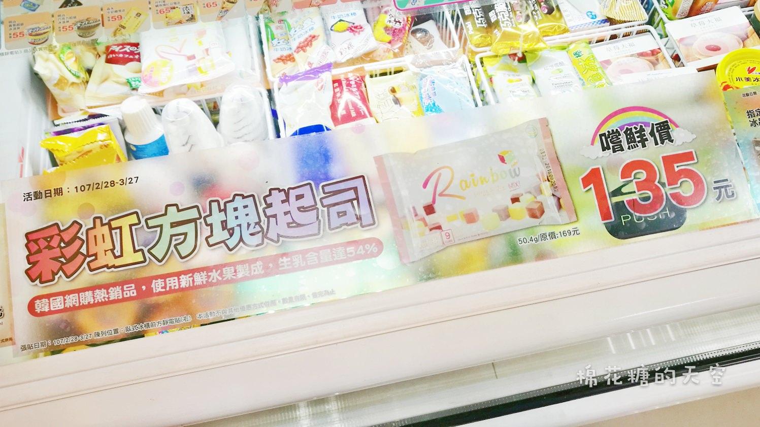 20180307205830 17 - IG超夯!韓國熱賣彩虹水果起司磚來台囉!油畫吐司自己做~