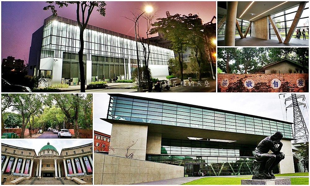 台中地標亞洲大學現代博物館、台中旅遊新亮點光復新村、台中軟體園區一日