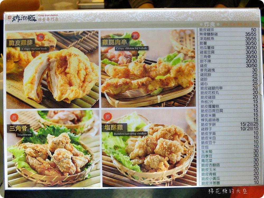 20180327232543 27 - 熱血採訪│台中雞排推薦,炸沏販炸食專門店脆皮雞排超啾西,還有四種口味可以選喔!