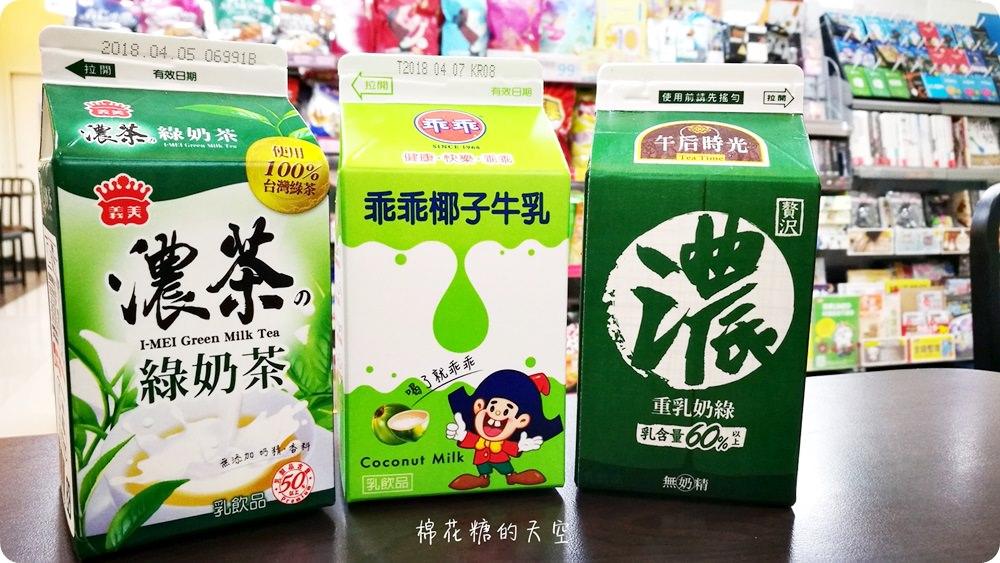 20180328165024 10 - 濃奶綠PK義美綠奶茶還有乖乖椰子牛奶來插一咖