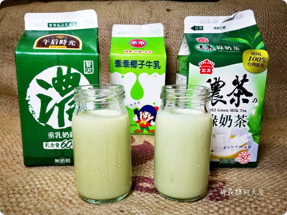 20180328165035 26 - 濃奶綠PK義美綠奶茶還有乖乖椰子牛奶來插一咖