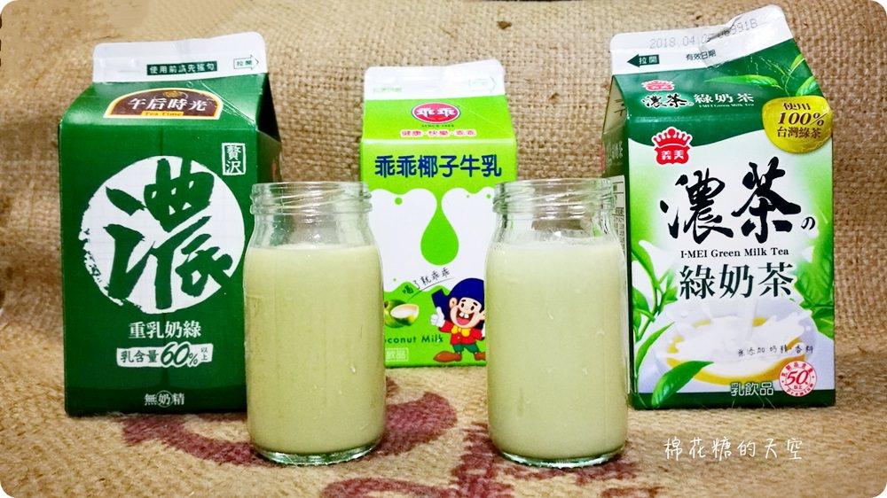 20180328165036 64 - 濃奶綠PK義美綠奶茶還有乖乖椰子牛奶來插一咖