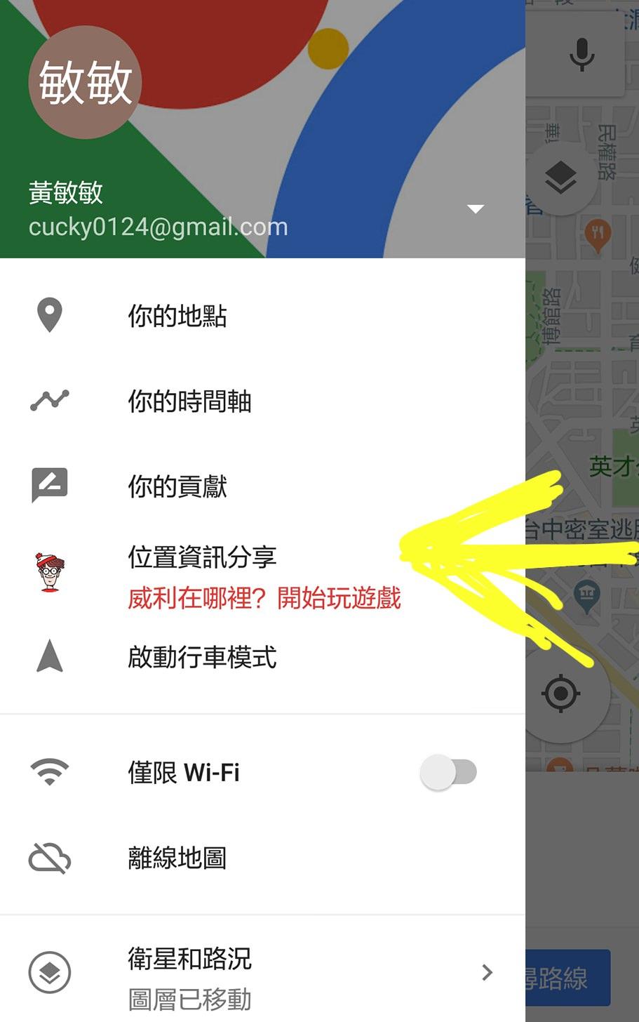 20180401082602 82 - 谷哥地圖陪你過愚人節!快點google map尋找威利!