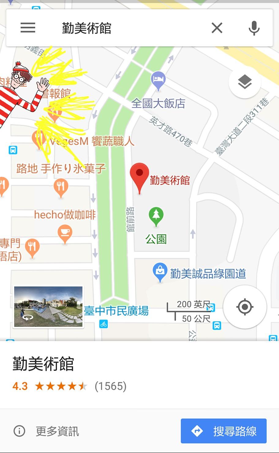 20180401082629 64 - 谷哥地圖陪你過愚人節!快點google map尋找威利!