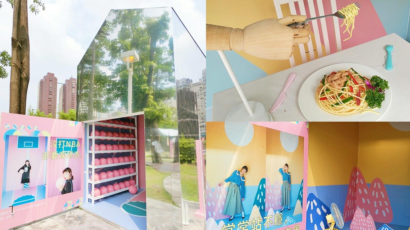 台中最夯IG打卡新景點-粉紅現象小房子篇