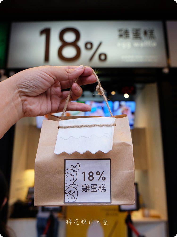 一中必吃雞蛋糕|18%雞蛋糕愛心造型大爆漿啦~