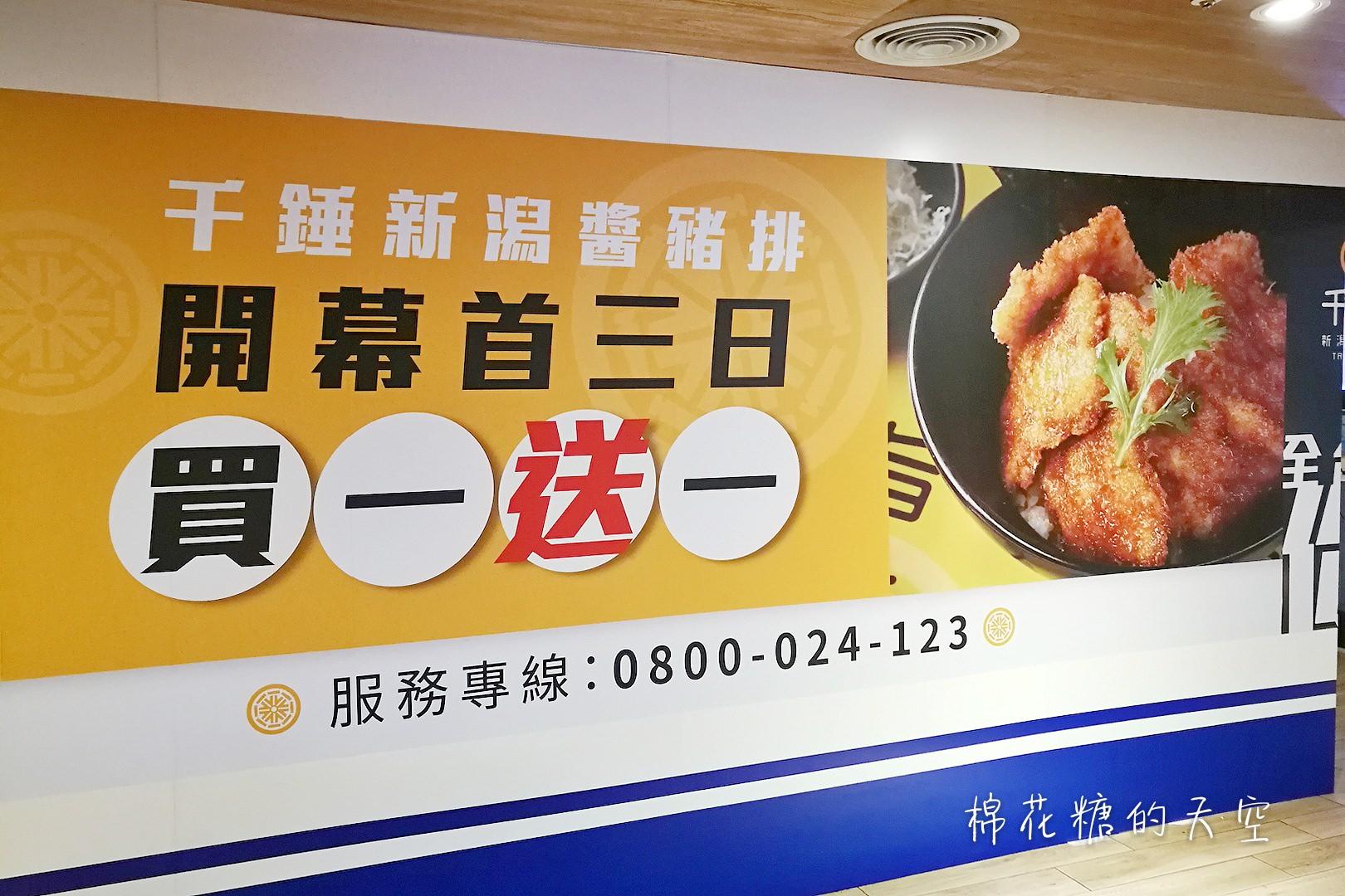 20180522093202 71 - 全台第一家千錘新潟醬豬排在台中!六月中開幕買一送一
