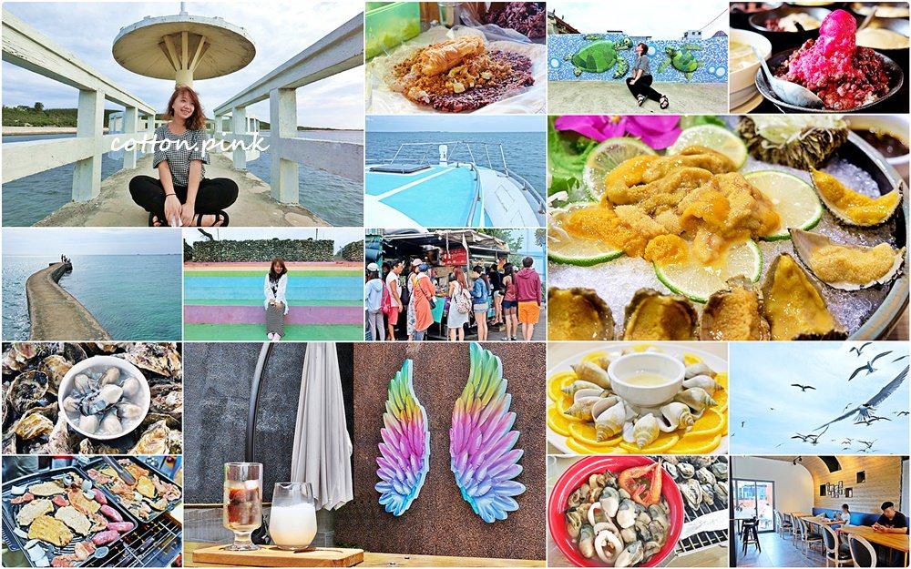 2018最新澎湖旅遊劃||IG打卡景點、在地美食小吃、出海吃到飽推薦