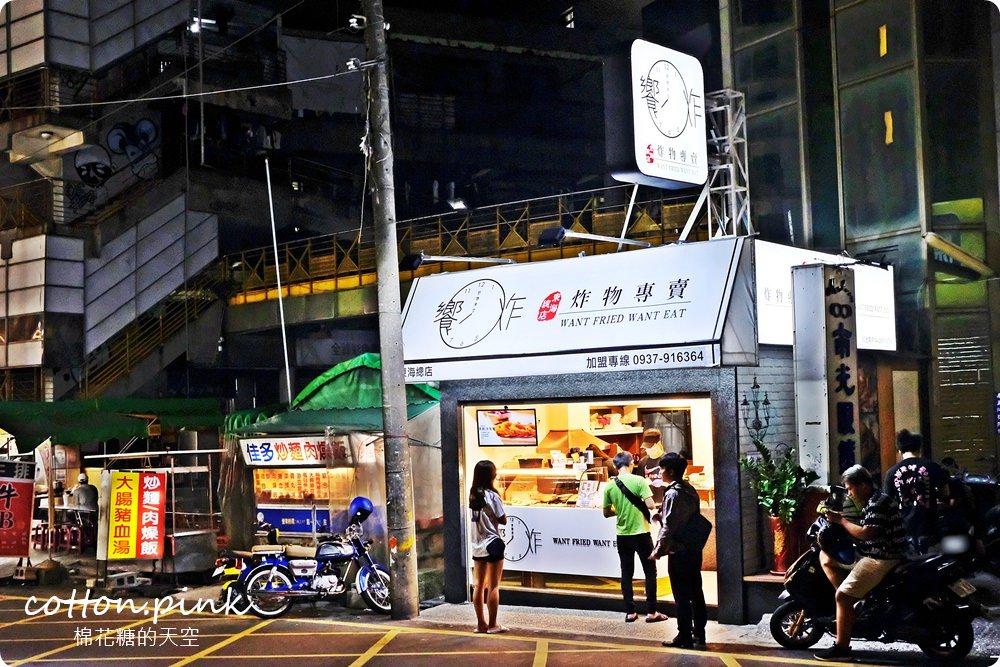 東海夜市開到最晚的饗炸雞排,開到凌晨一點半!必點熔岩起司球~牽絲啦!