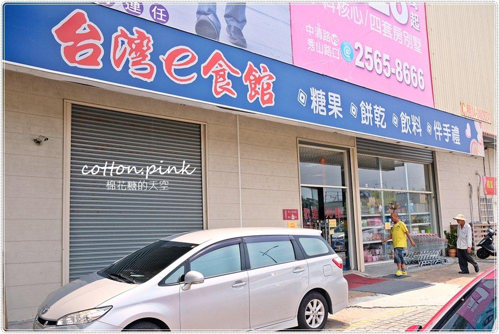 20180816120437 81 - 熱血採訪│台灣e食館餅乾、飲料、泡麵什麼都有!來幫好兄弟傳好料!