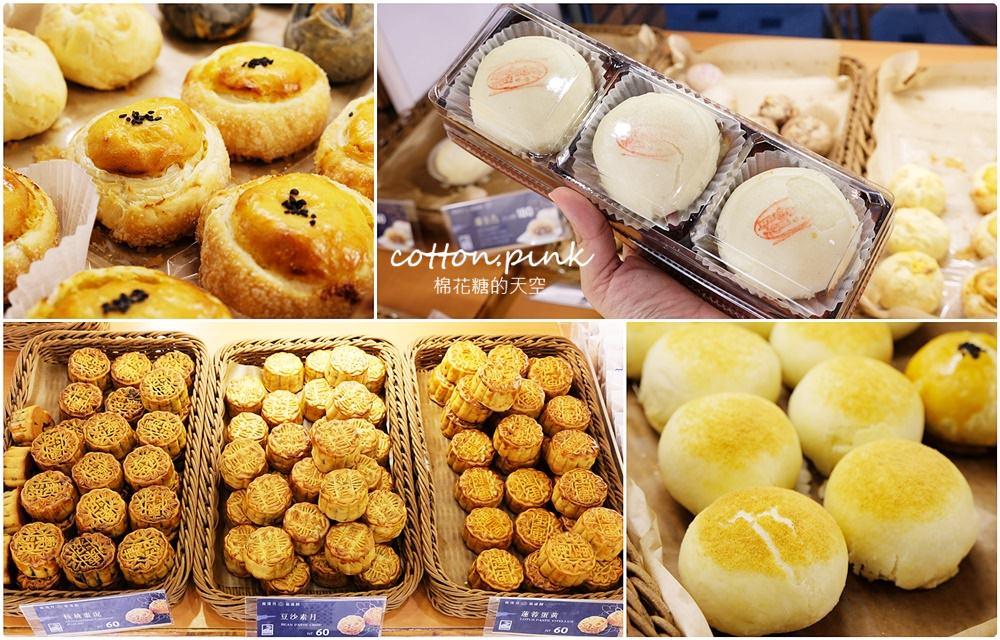台中蛋黃酥推薦|老牌馥漫麵包也有新滋味,大推牛軋糖蛋黃酥
