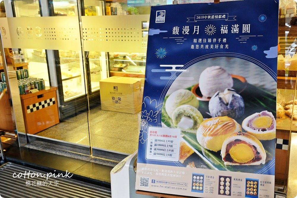 20180909213909 39 - 熱血採訪│吃膩了蛋黃酥嗎?那怎能錯過馥漫鹹蛋和鳳梨餡搭配的鳳凰酥呢?