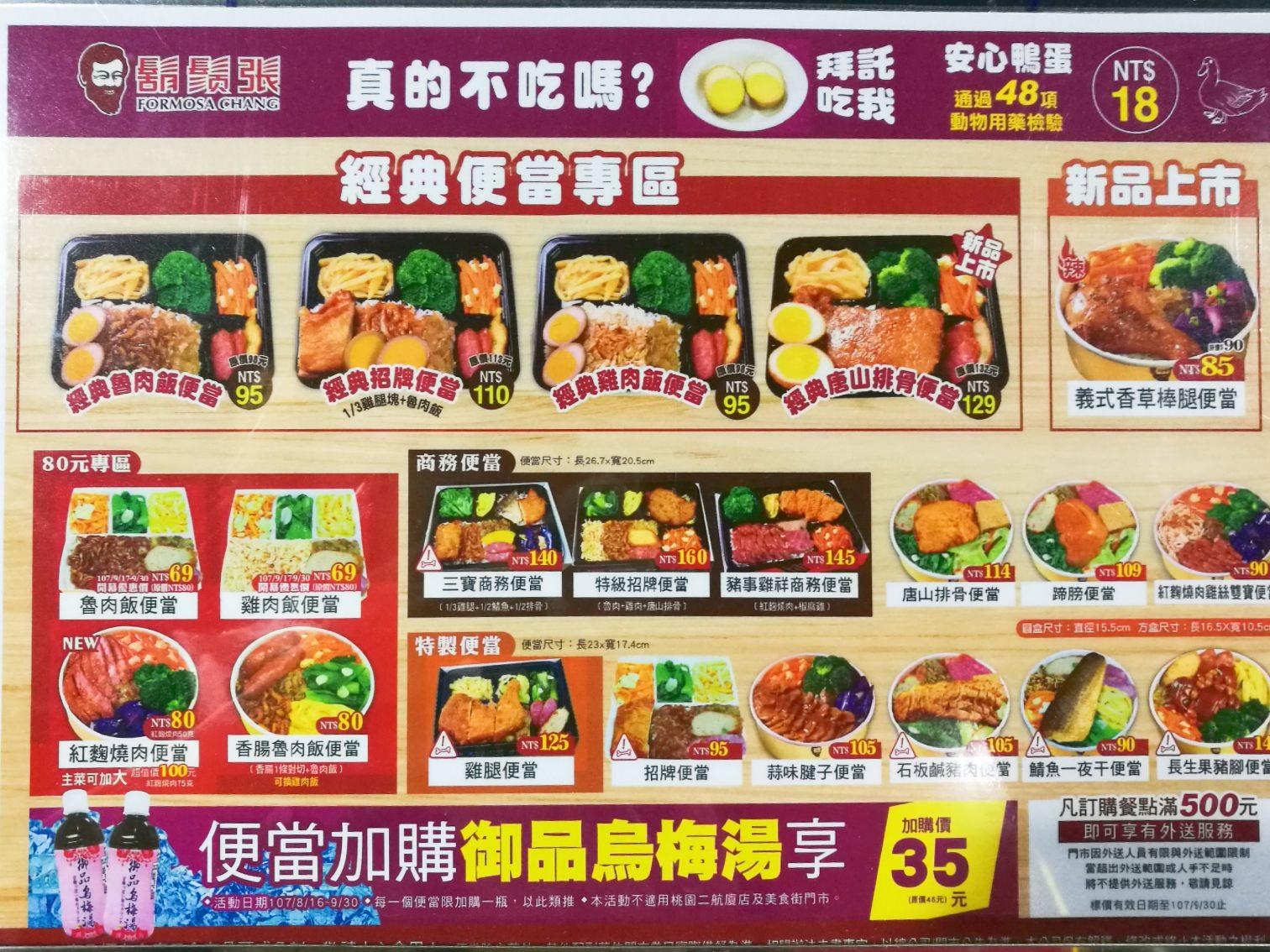 鬍鬚張魯肉飯台中一家接一家,最新西屯店開幕招牌魯肉飯特價25元