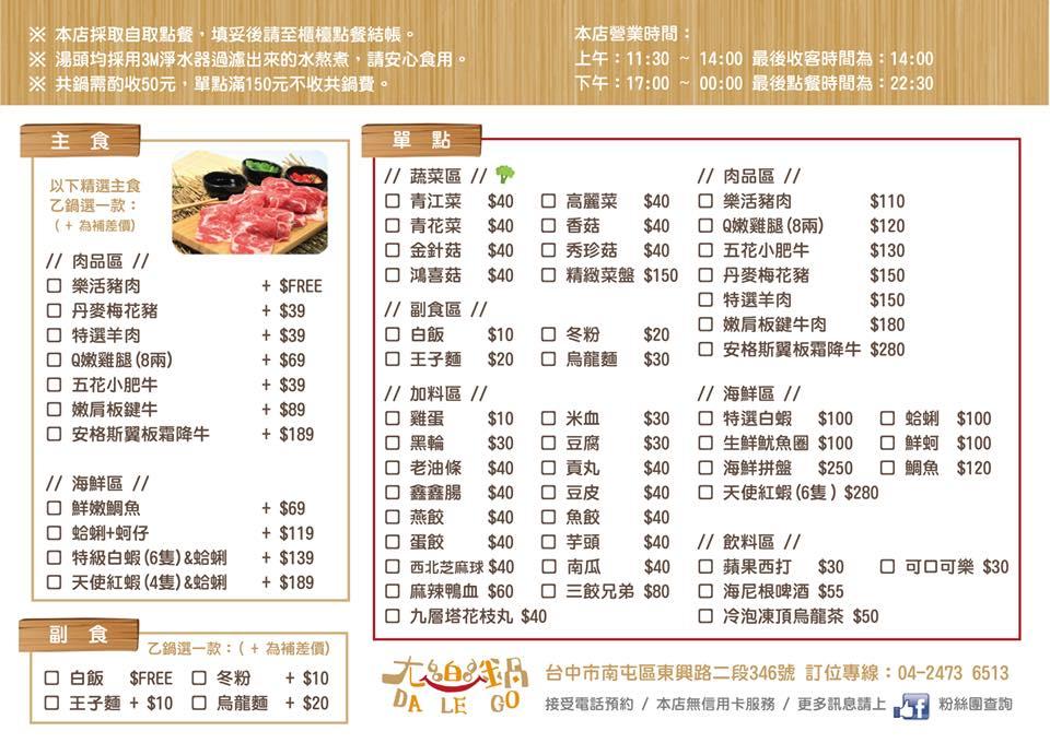 20180918155548 76 - 熱血採訪|台中火鍋推薦肉食族快來大樂鍋吃三大盤肉套餐,開到深夜十二點快來吃消夜