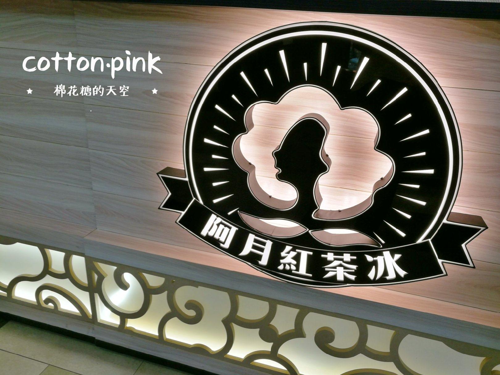 20181006213247 46 - 一中必喝阿月紅茶冰進軍中友百貨!