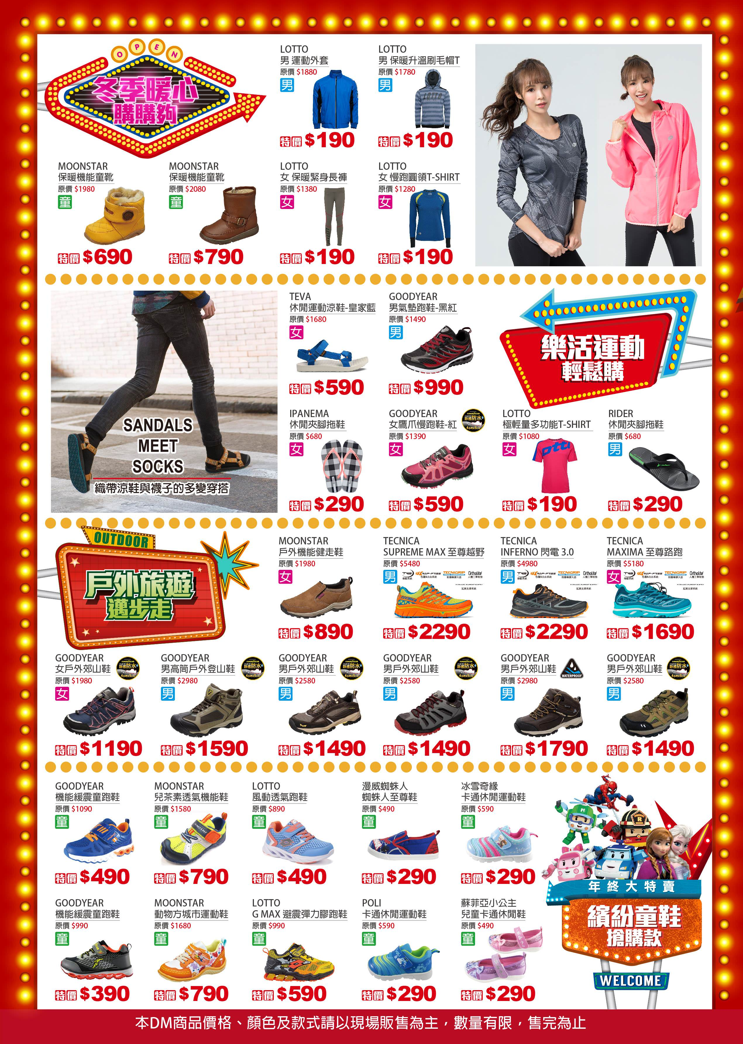 20181109110751 89 - 熱血採訪|NG牛仔帆布鞋55元、卡通兒童拖鞋60元、童鞋換季三雙只要500元!大雅童鞋特賣快來搶便宜