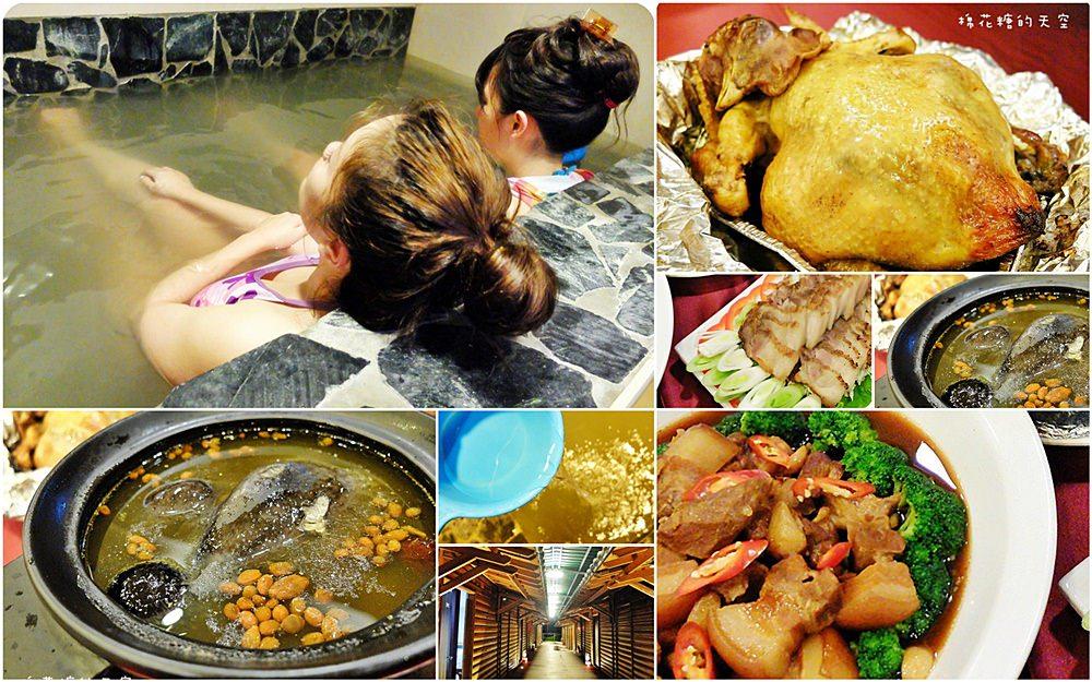 台中溫泉餐廳 泡溫泉的土窯雞只有麒麟峰吃得到!還有超大隻何首烏烏骨雞、藥師秘方鹹豬肉、湖南名菜剁椒海鱸魚…訂桌菜還能免費泡溫泉喔!