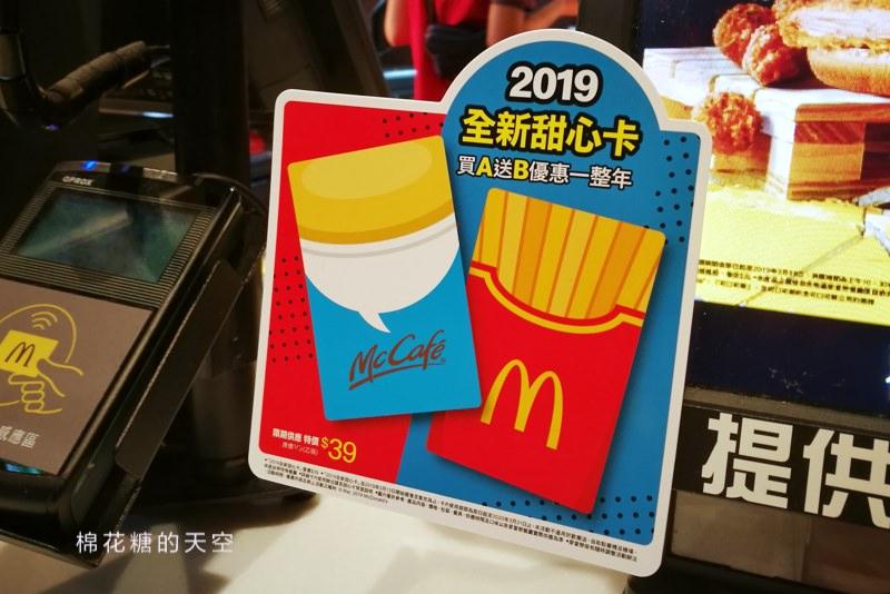 2019最新麥當勞甜心卡來啦!最新內容划算耶!