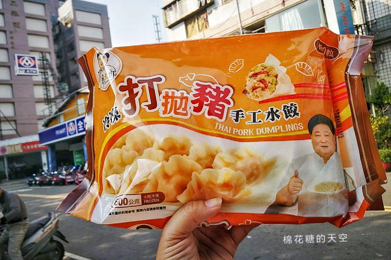 標哥都說讚!全聯限定標太郎水餃~兩種口味慶上市買一送一!