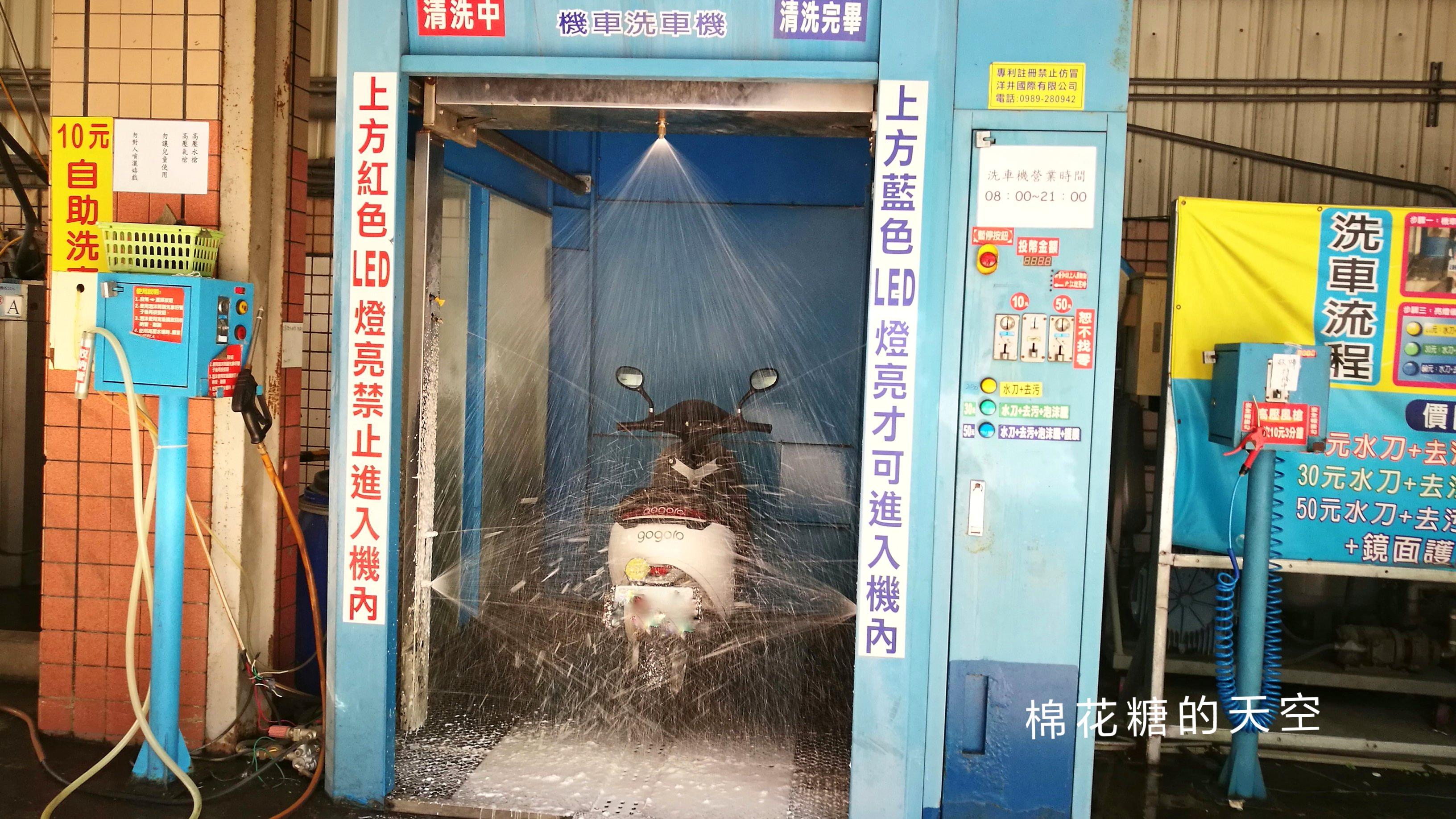 一中街旁機車不用自己洗~台中自動洗車摩托車也能用!記得先看使用說明唷~