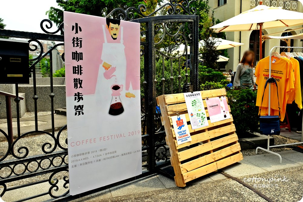 20190405131434 2 - 台中連假最文青的市集-小街咖啡散步祭,日本職人現場擺攤~咖啡、甜點、手作小物