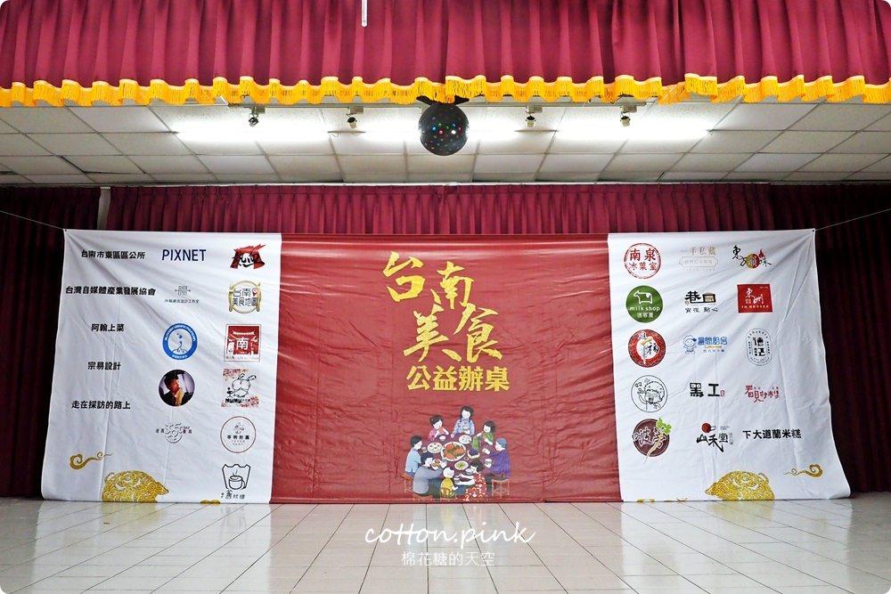 【台南公益】2019年第二屆台南美食公益辦桌,阿季親身體驗大大感動啊!