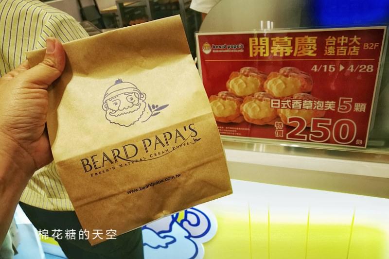 BEARD PAPA排隊泡芙台中市區也買得到啦!大遠百就有新分店不用跑三井啦!