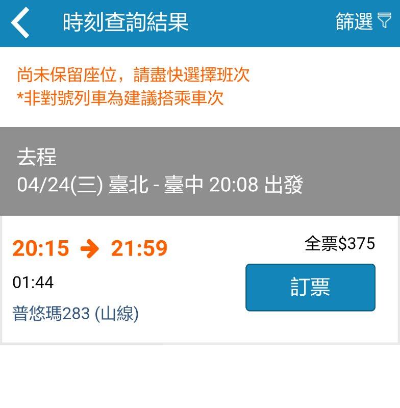 20190424133614 100 - 台鐵火車票也可以線上付款取票啦!免出門、免手續費還可以訂便當
