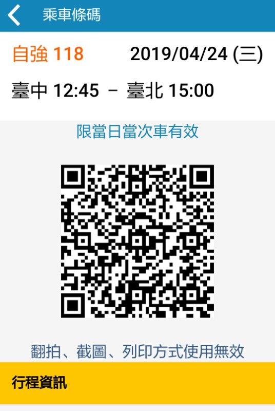 20190424133619 26 - 台鐵火車票也可以線上付款取票啦!免出門、免手續費還可以訂便當