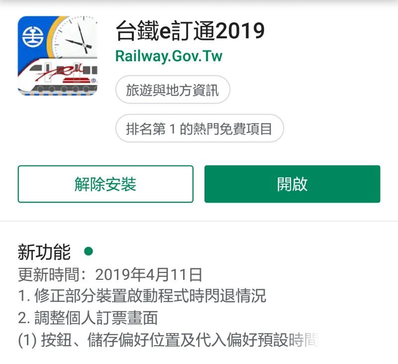 台鐵火車票也可以線上付款取票啦!免出門、免手續費還可以訂便當