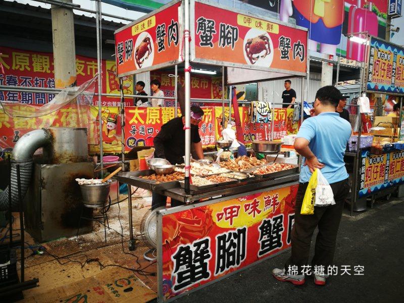 台中太原夜市排隊美食-呷味鮮蟹腳蟹肉,隱藏版魷魚膘晚來吃不到
