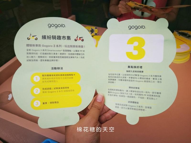 """最新Gogoro 3繽紛市集到台中啦!號稱""""本人比照片好看?!"""""""