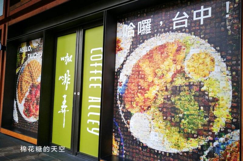 20190616225453 46 - 台北名店-咖啡弄台中第一家分店要開幕啦!是否可以延續鬆餅風潮呢?