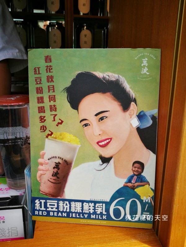 楊枝甘露台中大車拼!IG超夯麻古茶坊迎戰文青名店萬波島嶼紅茶