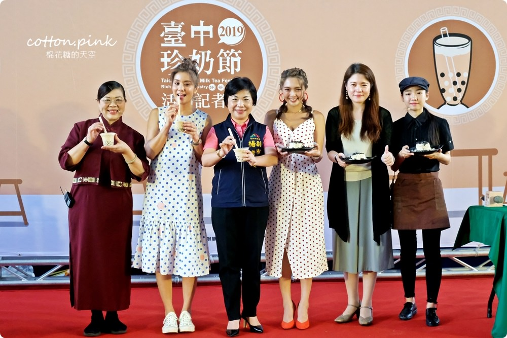台中第一屆珍奶節正式展開!投票選出最愛的珍珠奶茶~最大獎送你飛東京!還有總統套房免費住!