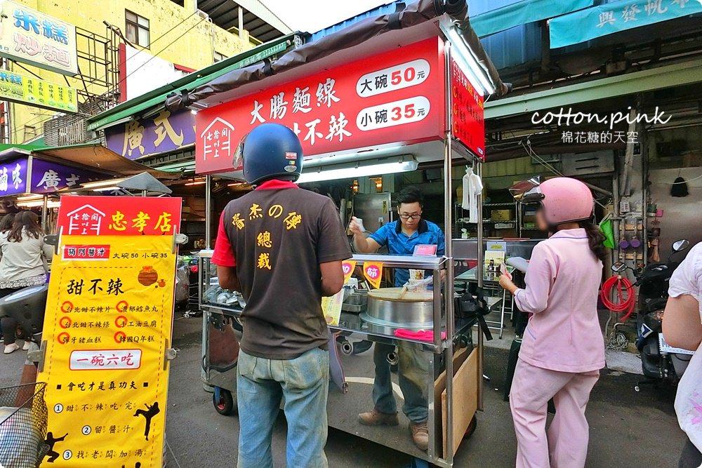 台中忠孝夜市新美食-七拾間以上麻辣大腸麵線甜不辣~好吃開分店啦!